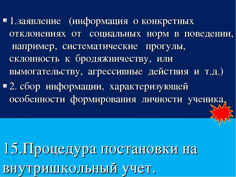 1.заявление (информация о конкретных отклонениях от социальных норм в поведен...