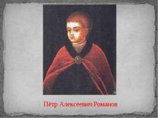 Пётр Алексеевич Романов