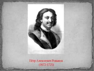 Пётр Алексеевич Романов (1672-1725)