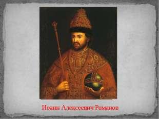 Иоанн Алексеевич Романов