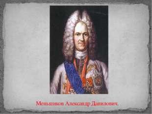 Меньшиков Александр Данилович.