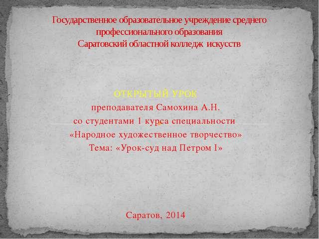 ОТКРЫТЫЙ УРОК преподавателя Самохина А.Н. со студентами 1 курса специальност...