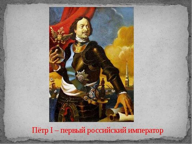Пётр I – первый российский император