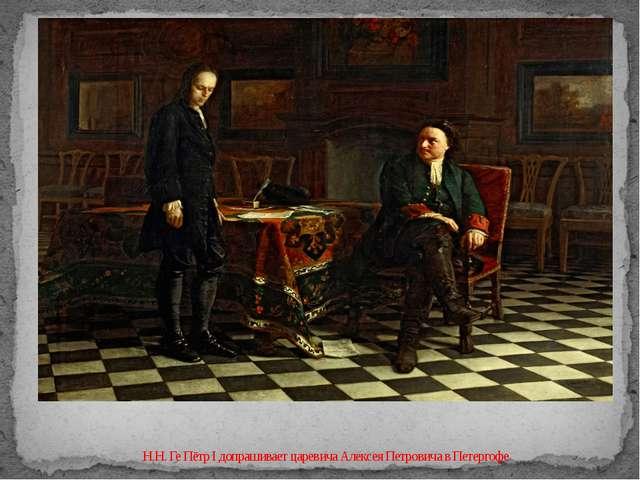Н.Н. Ге Пётр I допрашивает царевича Алексея Петровича в Петергофе