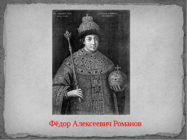 Фёдор Алексеевич Романов