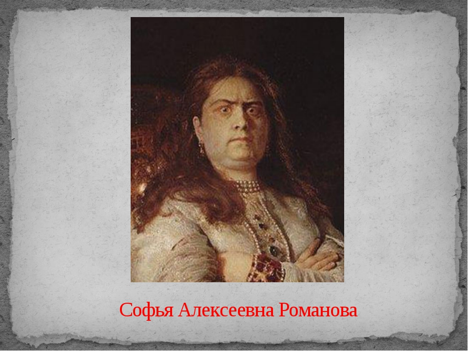 Софья Алексеевна Романова