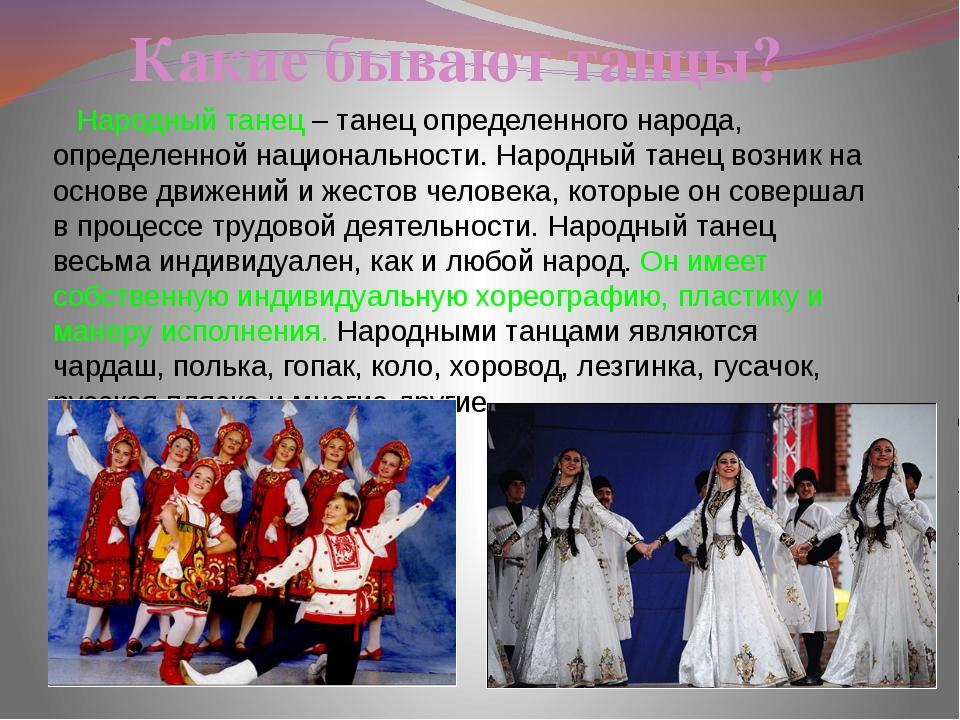 Дагестанский народный танец реферат 9537