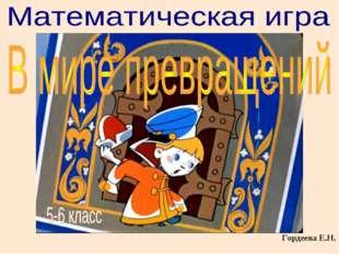 Гордеева Е.Н.