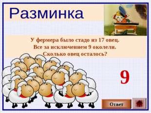 У фермера было стадо из 17 овец. Все за исключением 9 околели. Сколько овец о