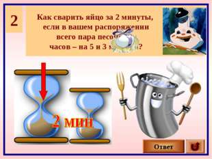 2 Как сварить яйцо за 2 минуты, если в вашем распоряжении всего пара песочных