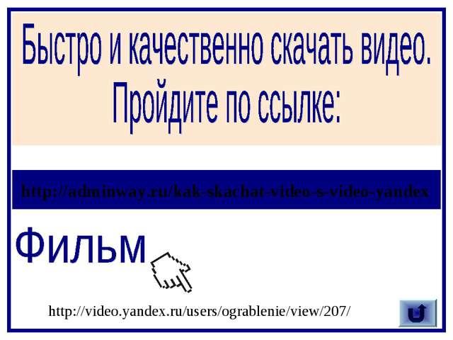 http://adminway.ru/kak-skachat-video-s-video-yandex http://video.yandex.ru/us...
