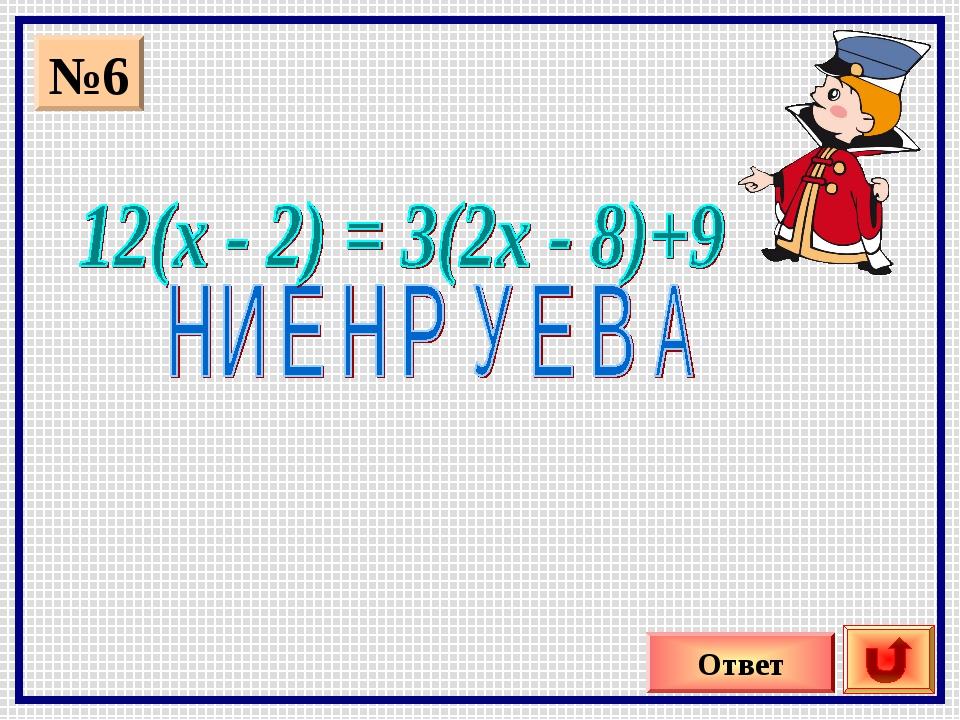 №6 Ответ