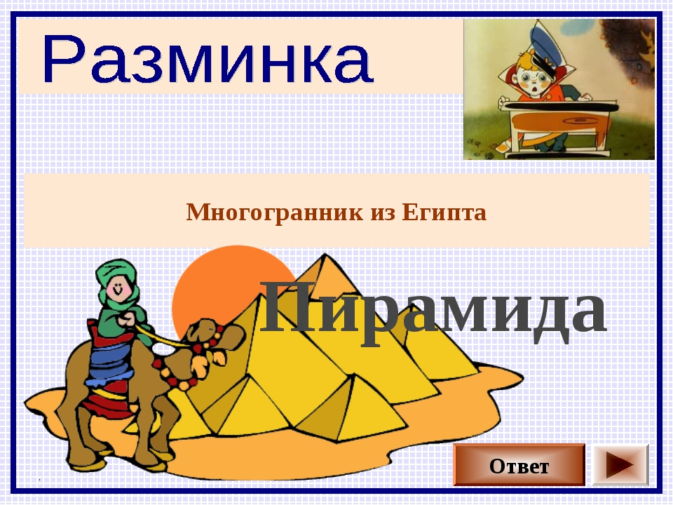 Многогранник из Египта Ответ Пирамида