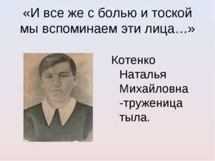 «И все же с болью и тоской мы вспоминаем эти лица…» Котенко Наталья Михайловн