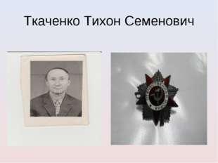 Ткаченко Тихон Семенович