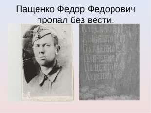 Пащенко Федор Федорович пропал без вести.