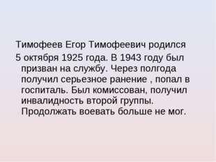 Тимофеев Егор Тимофеевич родился 5 октября 1925 года. В 1943 году был призва