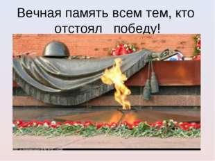 Вечная память всем тем, кто отстоял победу!