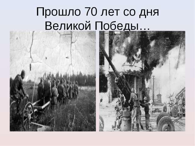Прошло 70 лет со дня Великой Победы…