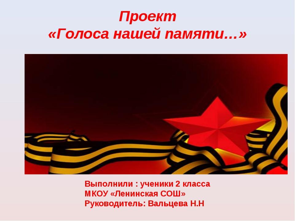 Проект «Голоса нашей памяти…» Выполнили : ученики 2 класса МКОУ «Ленинская СО...