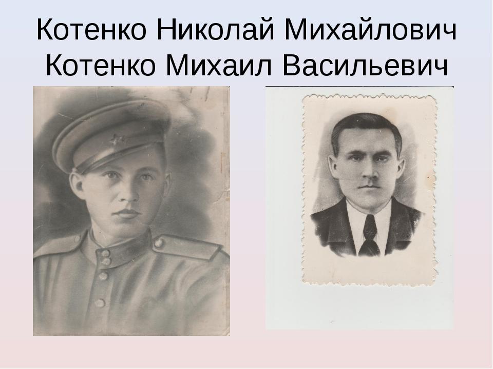 Котенко Николай Михайлович Котенко Михаил Васильевич