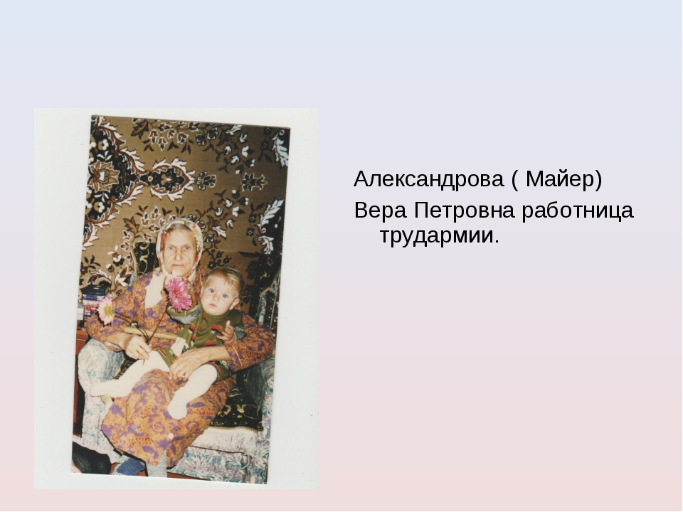 Александрова ( Майер) Вера Петровна работница трудармии.
