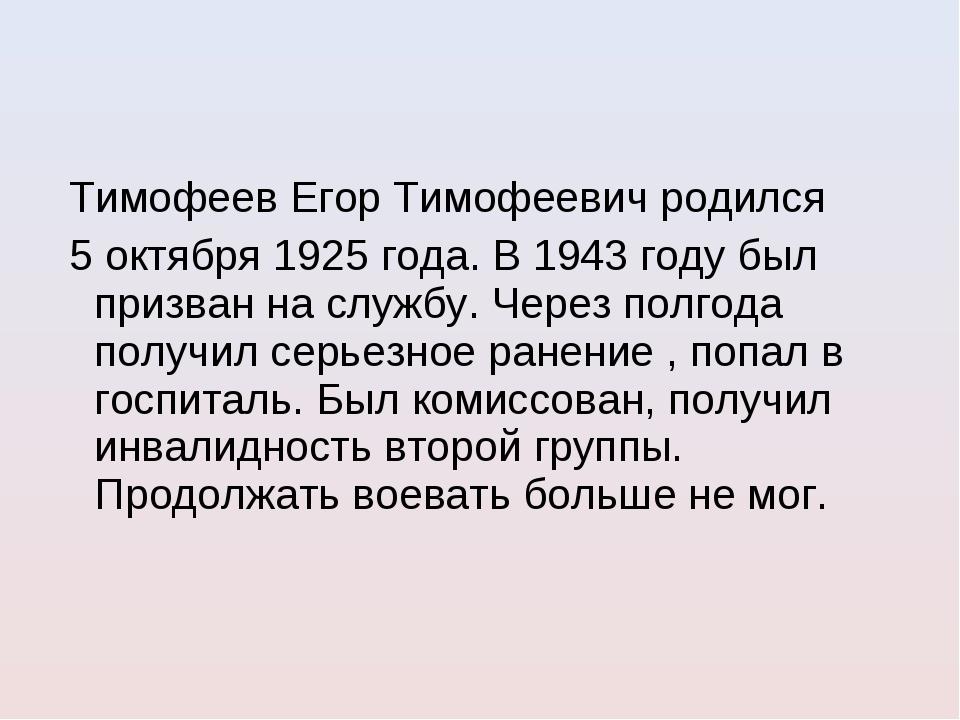Тимофеев Егор Тимофеевич родился 5 октября 1925 года. В 1943 году был призва...