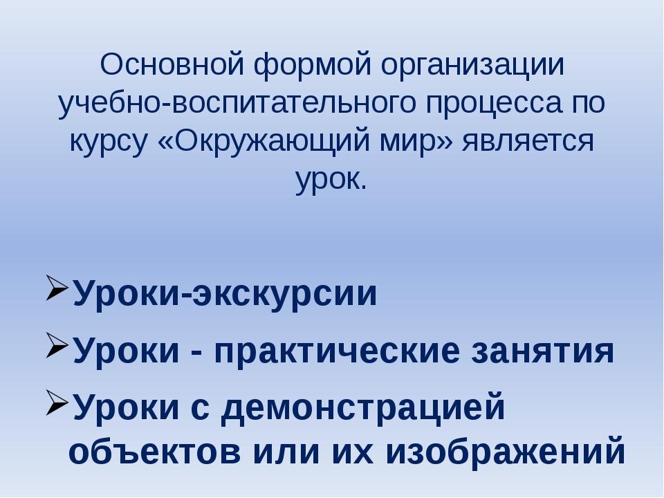 Основной формой организации учебно-воспитательного процесса по курсу «Окружаю...