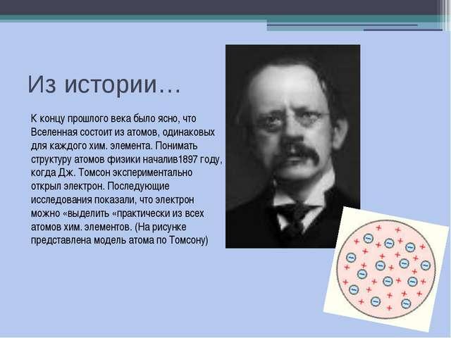 Из истории… К концу прошлого века было ясно, что Вселенная состоит из атомов,...
