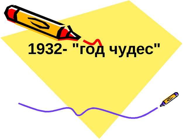 """1932- """"год чудес"""""""