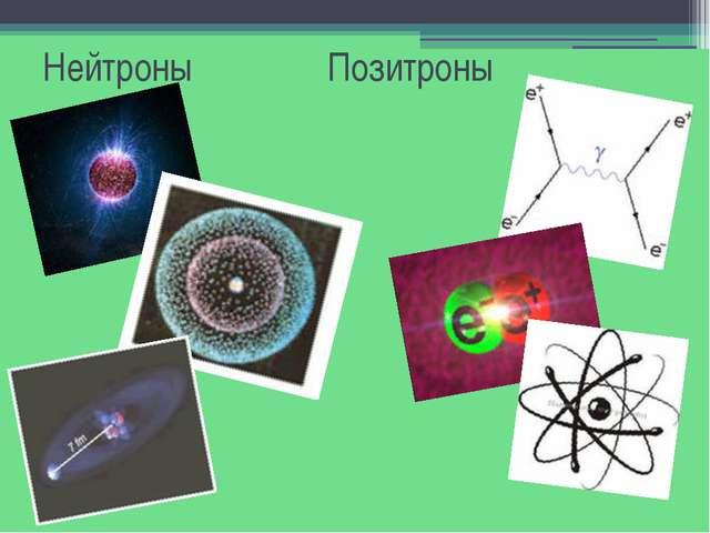 Нейтроны Позитроны