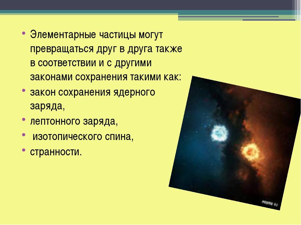 Элементарные частицы могут превращаться друг в друга также в соответствии и с...