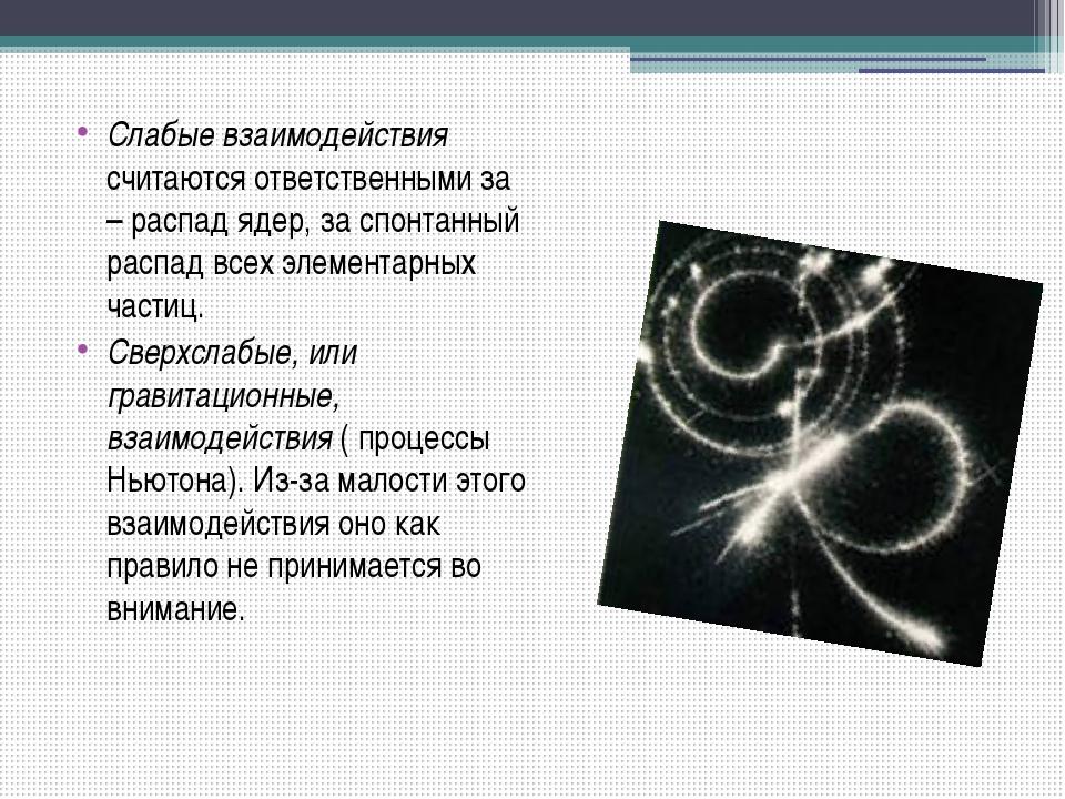 Слабые взаимодействия считаются ответственными за β – распад ядер, за спонтан...