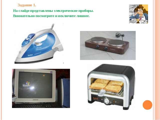Задание 1. На слайде представлены электрические приборы. Внимательно посмотр...