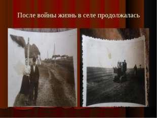 После войны жизнь в селе продолжалась