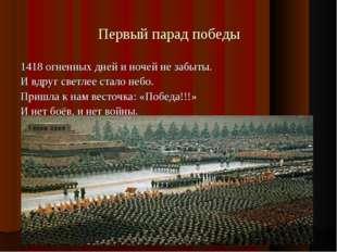 Первый парад победы 1418 огненных дней и ночей не забыты. И вдруг светлее ст