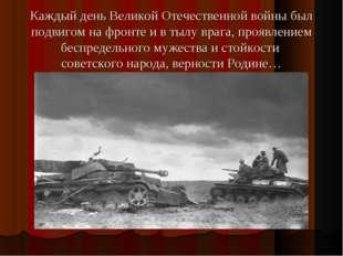 Каждый день Великой Отечественной войны был подвигом на фронте и в тылу врага