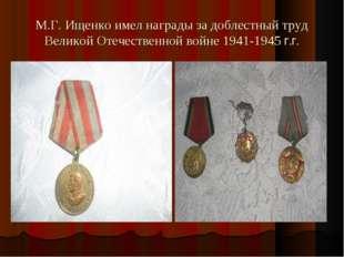 М.Г. Ищенко имел награды за доблестный труд Великой Отечественной войне 1941-