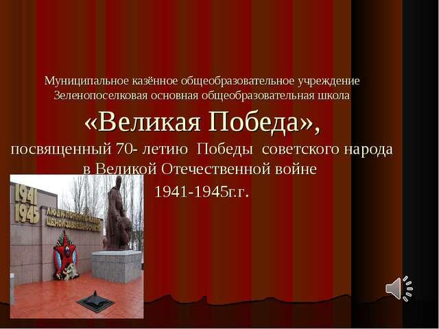 Муниципальное казённое общеобразовательное учреждение Зеленопоселковая основ...
