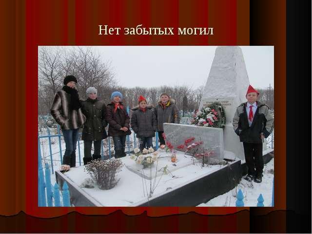 Нет забытых могил