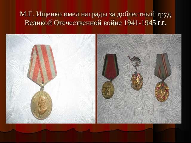 М.Г. Ищенко имел награды за доблестный труд Великой Отечественной войне 1941-...