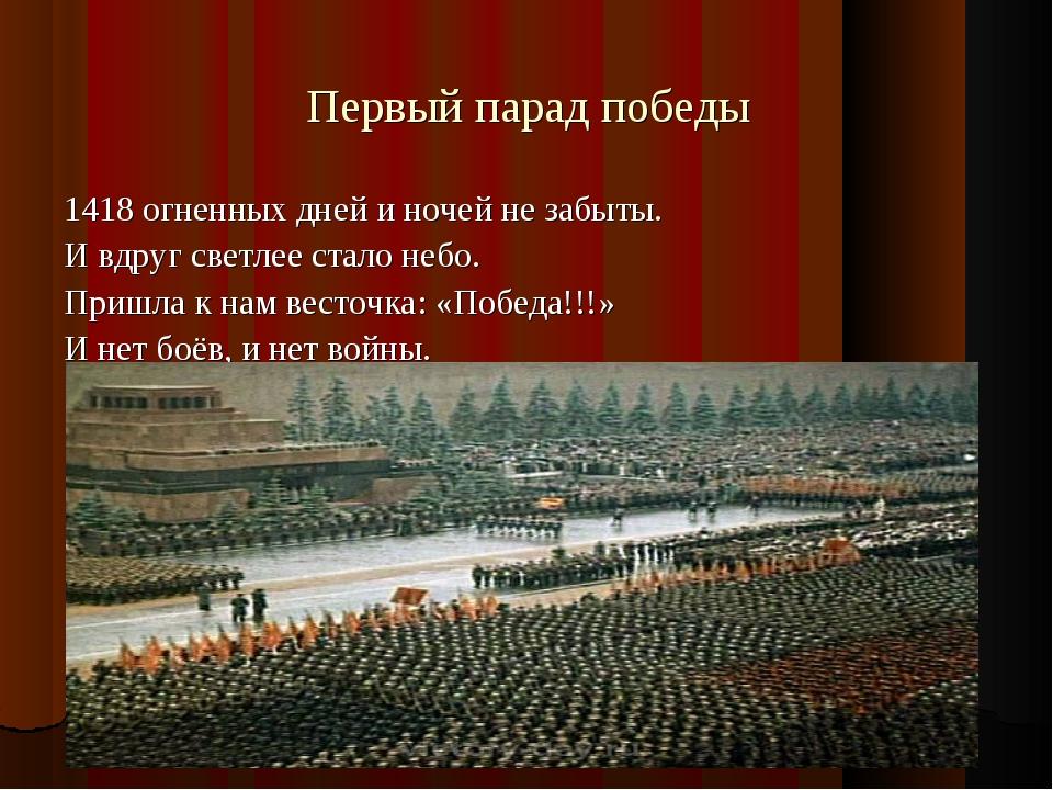 Первый парад победы 1418 огненных дней и ночей не забыты. И вдруг светлее ст...