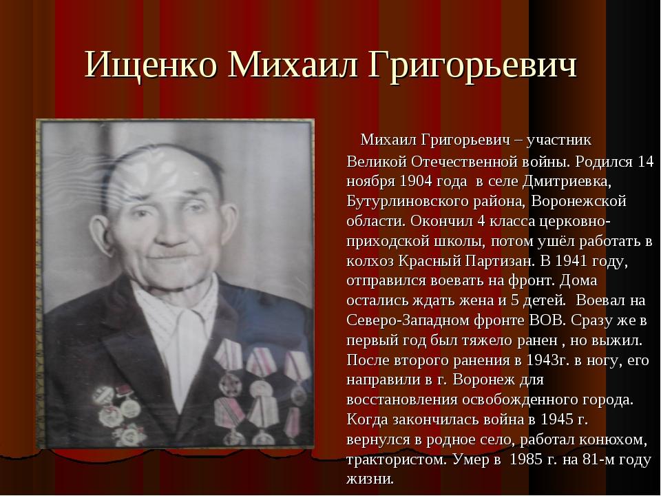 Ищенко Михаил Григорьевич Михаил Григорьевич – участник Великой Отечественной...