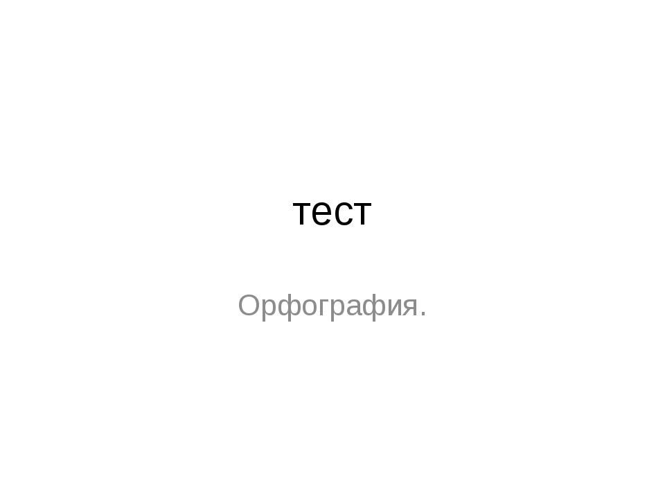 тест Орфография.