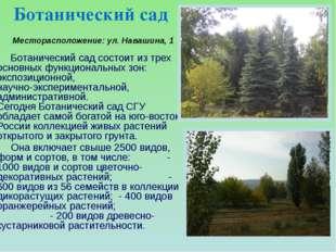 Ботанический сад состоит из трех основных функциональных зон: экспозиционной