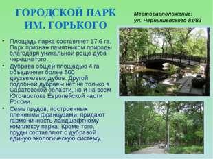 Площадь парка составляет 17,6 га. Парк признан памятником природы благодаря у