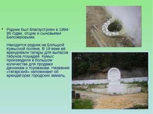 Родник был благоустроен в 1994-95 годах, отцом и сыновьями Белозеровыми. Нахо