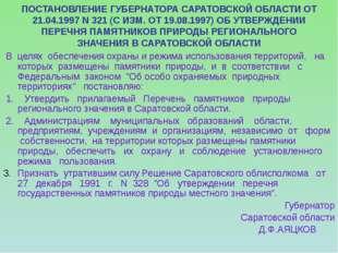 ПОСТАНОВЛЕНИЕ ГУБЕРНАТОРА САРАТОВСКОЙ ОБЛАСТИ ОТ 21.04.1997 N 321 (С ИЗМ. ОТ