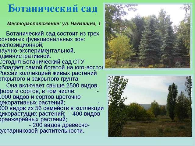 Ботанический сад состоит из трех основных функциональных зон: экспозиционной...