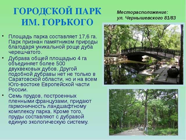Площадь парка составляет 17,6 га. Парк признан памятником природы благодаря у...